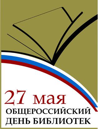 Открытки. 27 мая - Общероссийский День библиотек! С праздником Вас открытки фото рисунки картинки поздравления