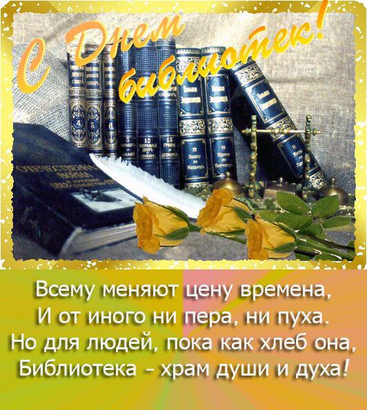 С Днем библиотек Вас! Поздравляем! Библиотека - храм души и духа! открытки фото рисунки картинки поздравления