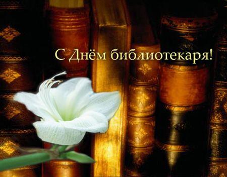 С днем библиотекаря! С праздником вас! белая лилия