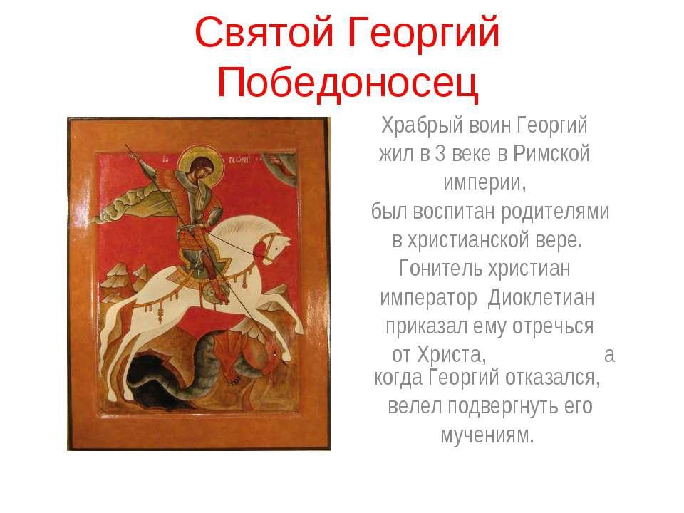 6 мая - день памяти Св. великомученника Георгия Победоносца