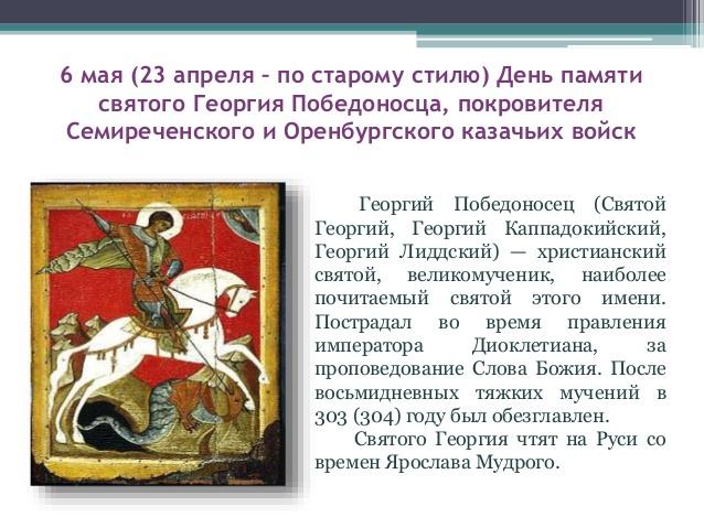 6 мая - день памяти Святого великомученника Георгия Победоносца покровителя войск