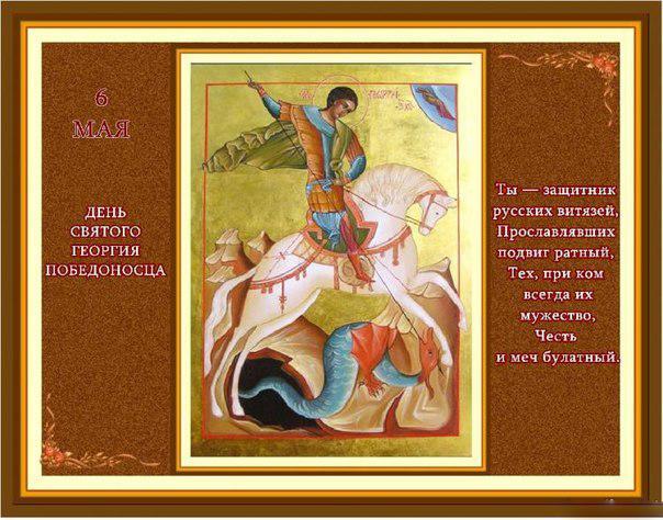 Открытки Открытки и картинки на день святого Георгия Победоносца - 6 мая
