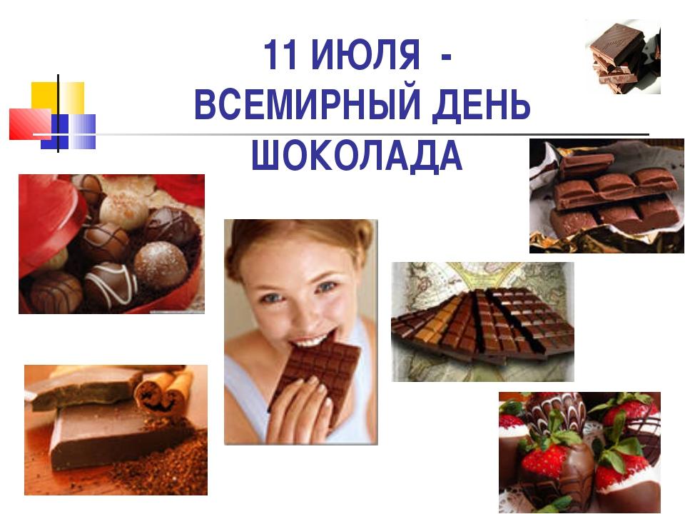 Открытки. 11 июля Всемирный день шоколада! Поздравляю