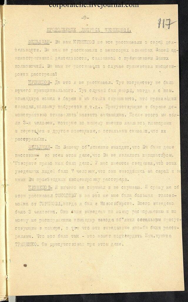 П-7, оп.1, д.626, 119.jpg