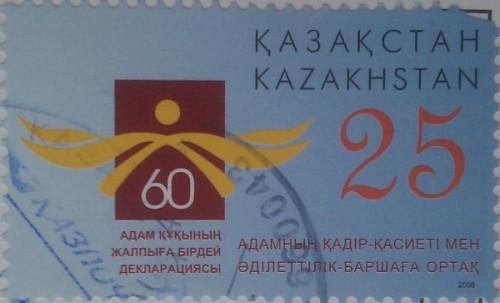 2008 № 624 60лет декларац прав человека 25