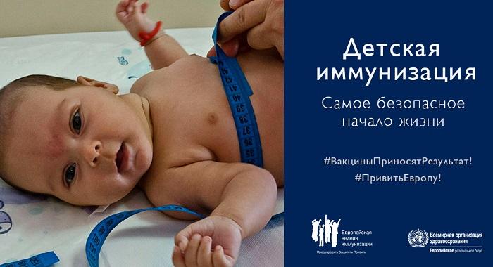 ВСмоленской области объявят неделю иммунизации