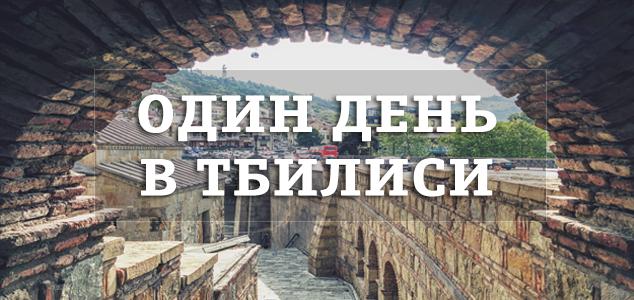 Изучаем Тбилиси за 1 день