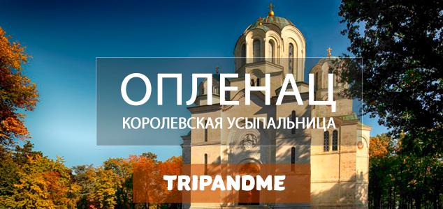 Опленац и Топола в Сербии