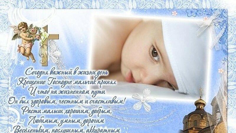 Поздравление с крещением ребенка мальчика в стихах