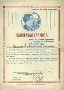 1940 г. Юбилейная грамота