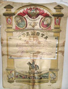 1927 год. Почетная грамота ветерану Красной Армии за долголетнюю и безупречную службу