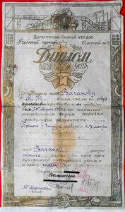 1930 Омская железная дорога. ГРАМОТА