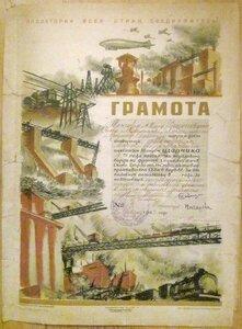 1933 г. ЗАГОТЗЕРНО