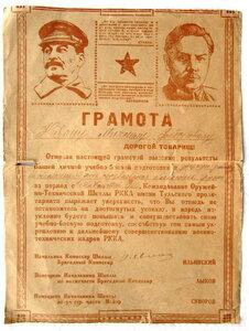 1936 г. Грамота Оружейно-Техническая школа РККА