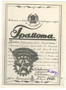 1940 год. Грамота Ленсовета команде ДСО Электрик