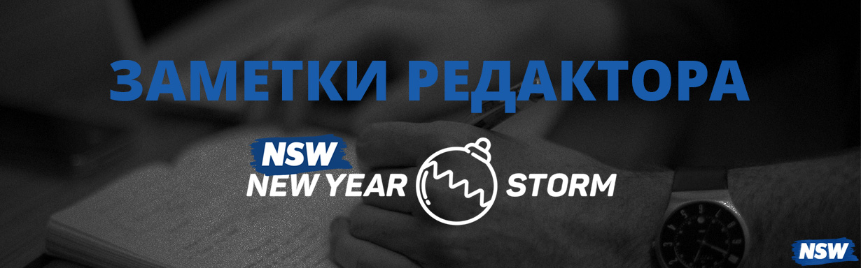 Заметки редактора #7 - New Year Storm