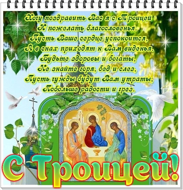 Поздравление днем, послать поздравительную открытку с праздником троицы