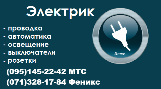 Электрик Донецк прайс лист