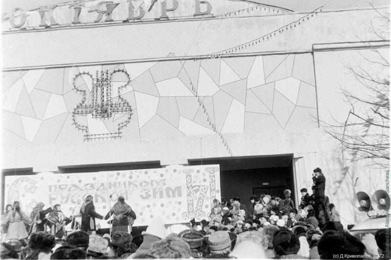 Проводы зимы, Белгород 1972, фото Д.Криволапов