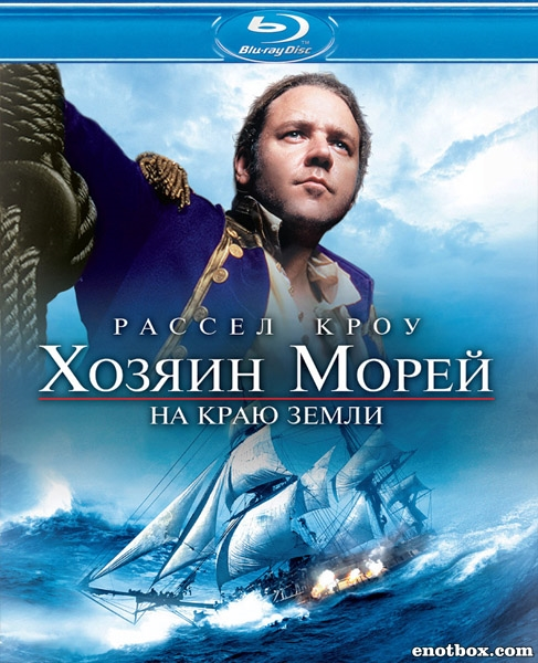 Хозяин морей: На краю Земли / Master and Commander: The Far Side of the World (2003/BDRip/HDRip)