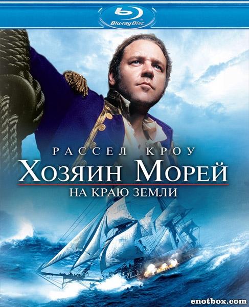 Хозяин морей: На краю Земли / Master and Commander: The Far Side of the World (2003/BDRip/HDRip)