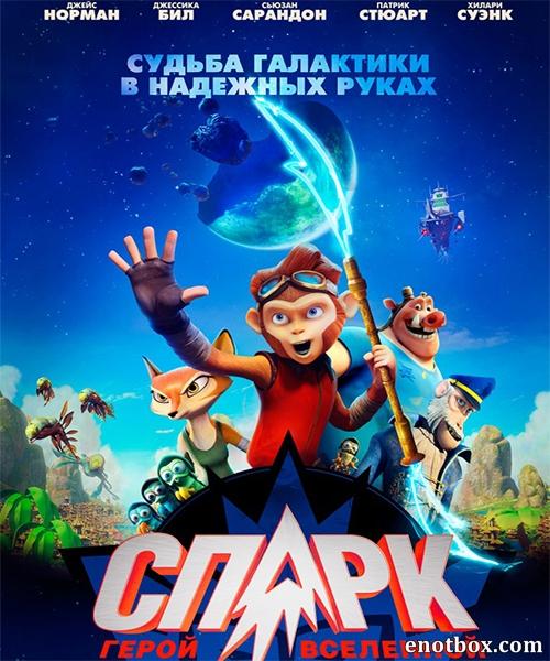 СПАРК. Герой Вселенной / Spark: A Space Tail (2016/WEB-DL/WEB-DLRip)