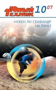 Журнал: Юный техник (ЮТ). - Страница 25 0_1b0dbc_20858f05_orig