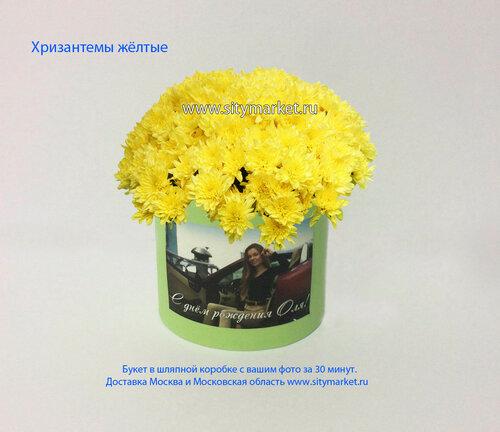 Хризантемы жёлтые