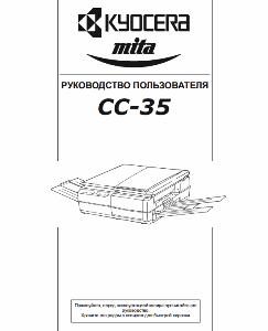 Инструкции (Service Manual, UM, PC) фирмы Mita Kyocera - Страница 3 0_1392a2_8ba5df0e_orig