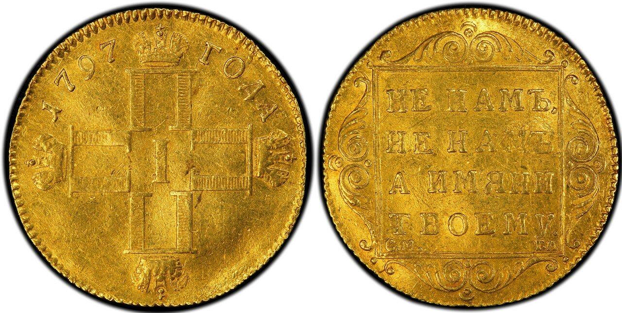 1797. 10 рублей