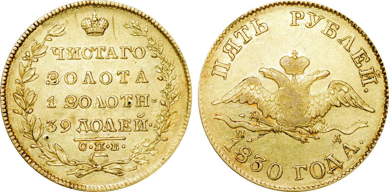 1830. 5 рублей. Николай I