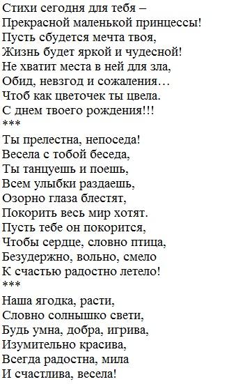 стихи сегодня для тебя