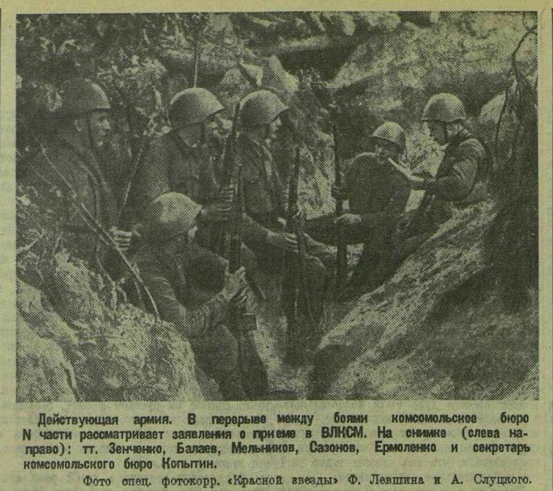 «Красная звезда», 19 августа 1941 года