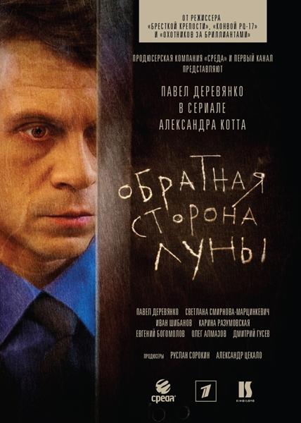 Обратная сторона Луны (1 сезон: 16 серий из 16) / 2012 / РУ / BDRip