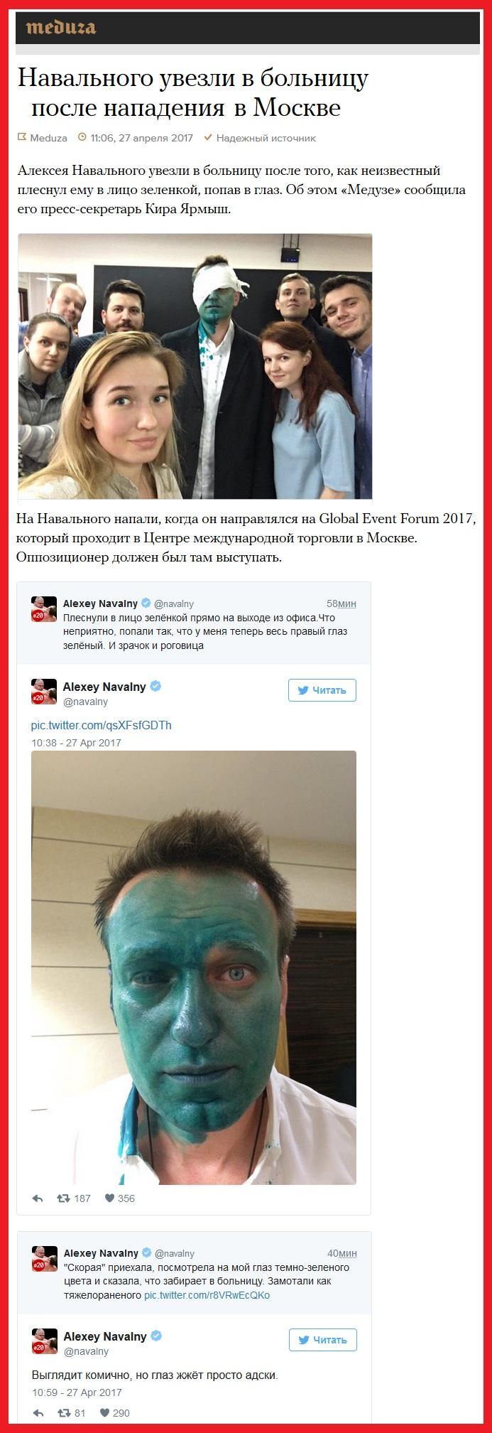 Нападение на Навального 27 апреля 2017