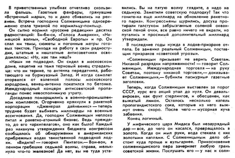 Солж-2.