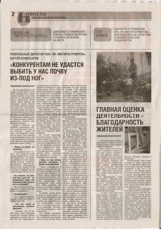 Газета Новости Свердловского района от ООО УК Моторостроитель 2.jpg