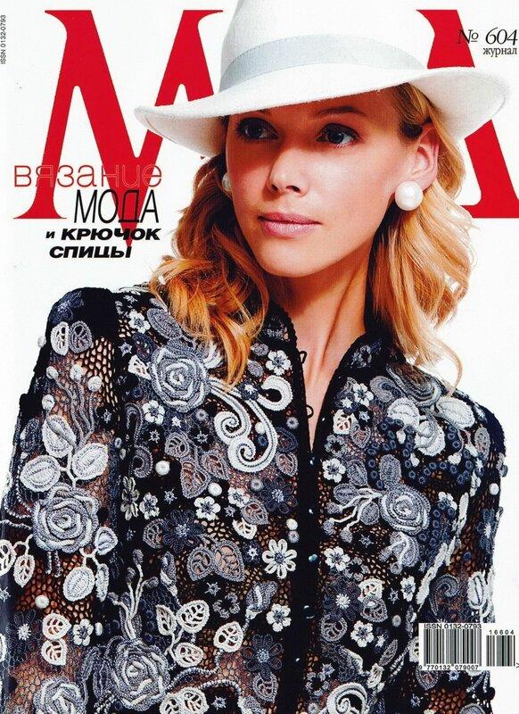 Журнал Мод 604