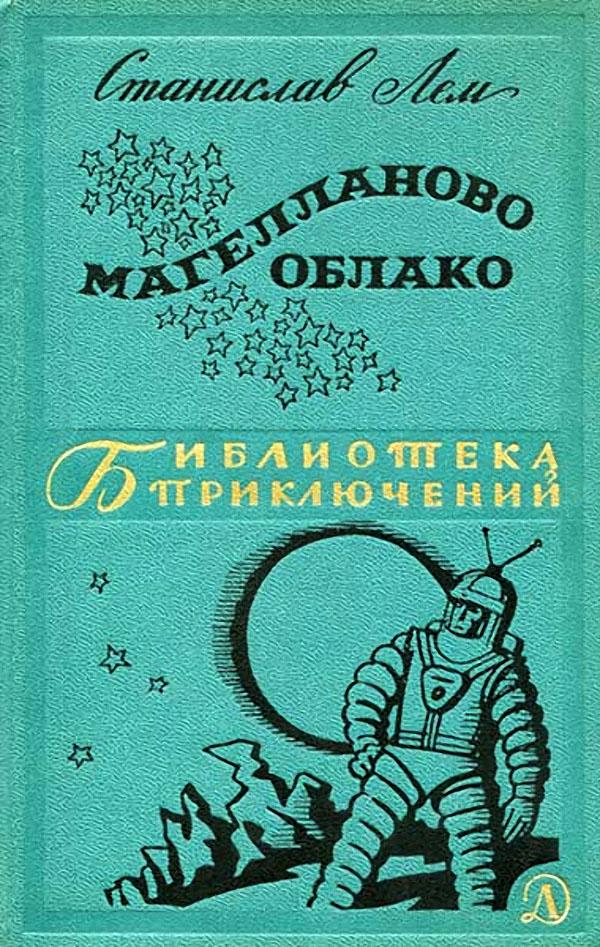 Книги нашего детства. Зарубежная фантастика