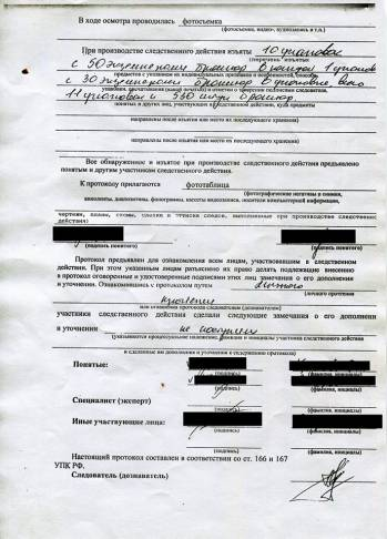 """""""Проводим проверку всех обстоятельств"""", - Нацполиция о блокировании вывоза обвиняемых из СИЗО по """"делу Януковича"""""""