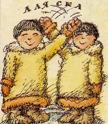 эскимосы приветствуют друг друга
