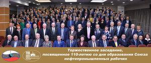 III ПЛЕНУМ РОССИЙСКОГО СОВЕТА ПРОФСОЮЗА 17 ноября 2016 г.  И ТОРЖЕСТВЕННОЕ ЗАСЕДАНИЕ