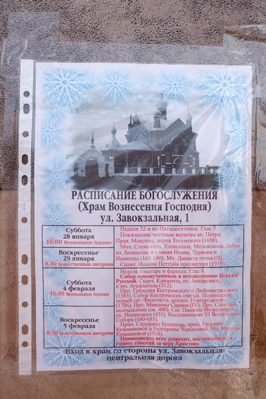 график работы храма в серафимовиче