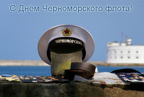 13 мая День Черноморского флота ВМФ России. Поздравляю вас!
