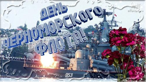 13 мая День Черноморского флота ВМФ России. Поздравляю