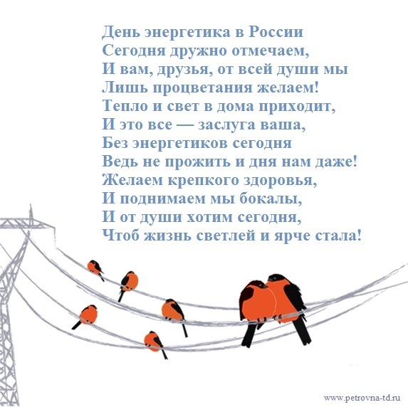 Открытки. С днем Энергетика! Процветания вам! открытки фото рисунки картинки поздравления