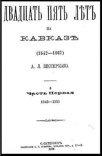 А.Л. Зиссерман. Двадцать пять лет на Кавказе (1842-1867)Титульный лист первого издания..jpg