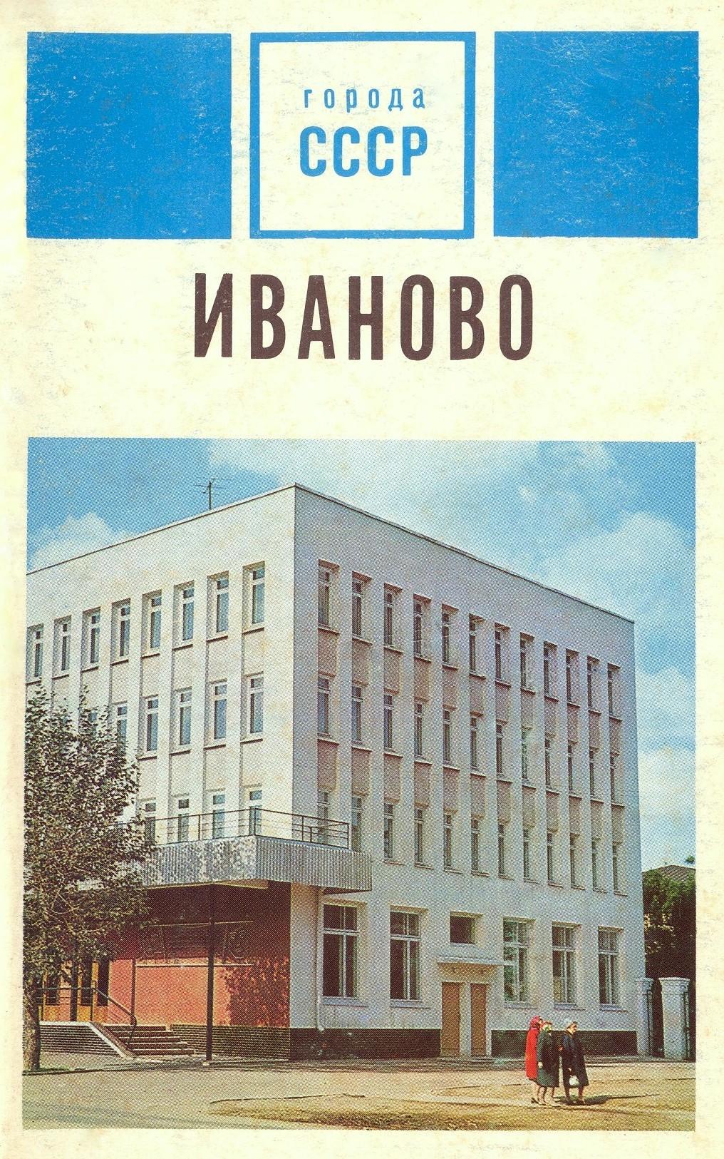 ZAVODFOTO / История городов России в фотографиях: Иваново в 1971 году