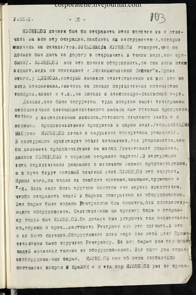 П-7, оп.1, д.626, 105.jpg
