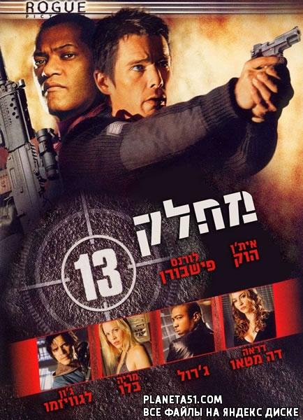 Нападение на 13-й участок / Assault on Precinct 13 (2005) BDRip + HDRip